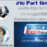 งาน part time 2559 PC Mobile Expo 2016 11-14 กุมภาพันธ์