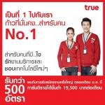งาน part time 2559 True Shop เปิดรับพนักงานบริการ และ IT ประจำ Shop