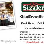 รับสมัคร งาน part time ร้านอาหาร Sizzler สาขา แฟชั่นไอส์แลนด์ Part time - Full time