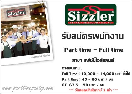รับสมัคร งาน part time ร้านอาหาร Sizzler สาขา แฟชั่นไอส์แลนด์ Part time – Full time