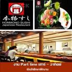 งาน part time ร้านอาหารญี่ปุ่น 2559 รับสมัครพนักงานบริการ part time เสาร์ อาทิตย์