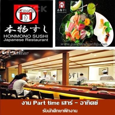 งาน part time ร้านอาหารญี่ปุ่น 2560 รับสมัครพนักงานบริการ part time เสาร์ อาทิตย์