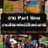 งาน part time งานสัปดาห์หนังสือ รับสมัครพนักงานขาย จำนวนมาก ที่ศูนย์ประชุมแห่งชาติสิริกิติ์