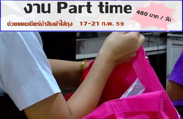 งาน part time ช่วยแคชเชียร์นำสินค้าใส่ถุง ด่วน 5 อัตรา 480 บาท / วัน