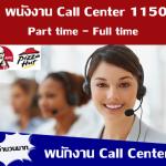 งาน part time รับโทรศัพท์ Call Center 1150  Part time ชม. 42 บาท