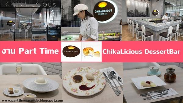 งาน part time ร้านขนม ChikaLicious DessertBar รับพนักงานเสิร์ฟ Part time / Full time