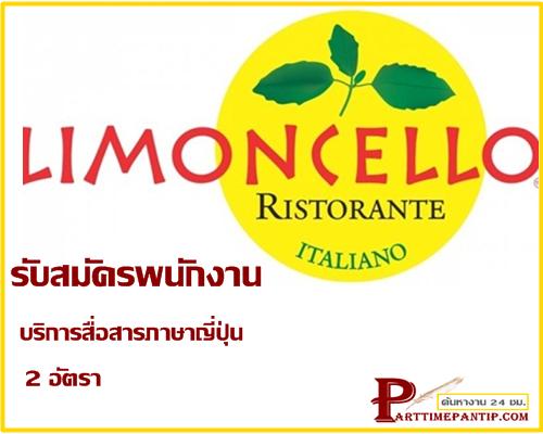 งาน part time ร้านอาหาร Limoncello สาขาทองหล่อ รับพนักงานบริการ 2 อัตรา