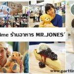 งาน part time ร้านอาหาร MR.JONES เปิดรับพนักงาน Part time  Full time หลายอัตรา