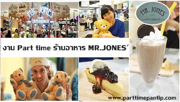 งาน part time ร้านอาหาร MR.JONES เปิดรับพนักงาน Part time / Full time หลายอัตรา