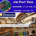งาน part time ห่อปกหนังสือ ร้านคิโนะคุนิยะ