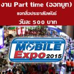 งาน part time ออกบูท งาน Thailand Mobile Expo