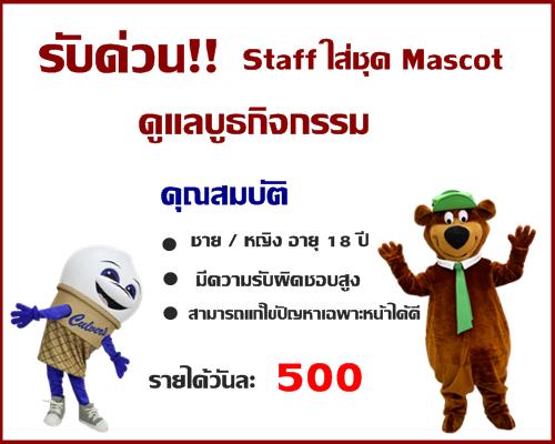 งาน part time อีเวนส์ ใส่ชุด Mascot ดูเเลบูทกิจกรรม วันละ 500 บาท