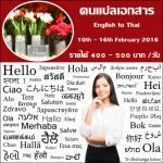 งาน part time translator แปลเอกสารใบสั่งสินค้า ตั้งแต่ 10 - 16 กุมภาพันธ์ 2016 วันละ 400-500 บาท