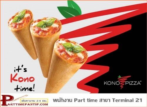งาน part time ร้านอาหาร KONO Pizza รับพนักงาน หลายอัตรา สาขา Terminal 21