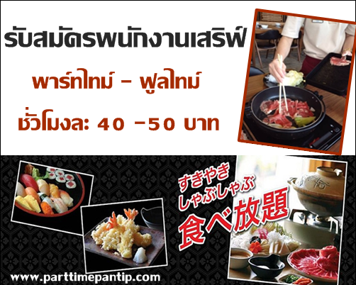งาน part time ร้านอาหาร Akiyoshi รับสมัครพนักงานเสริฟ ชม.ละ 40-50 บาท