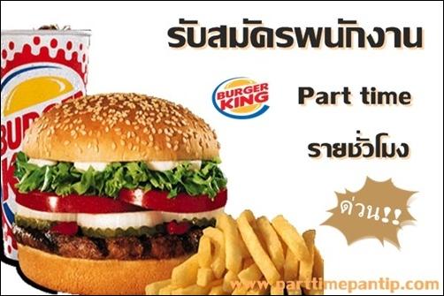งาน part time ร้านอาหาร Burger King รับสมัครพนักงาน รายชั่วโมง  43-55บาท