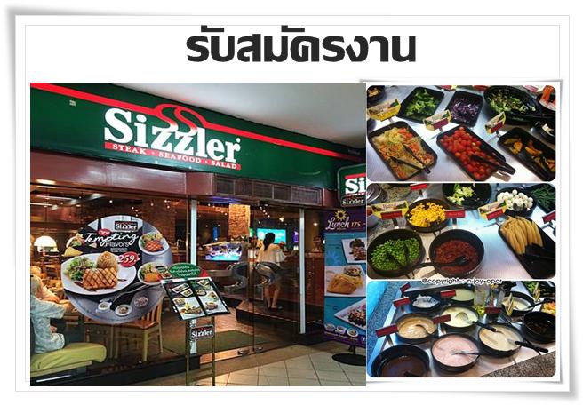 งาน part time ร้านอาหาร Sizzler ชั่วโมงละ 45-60 บาท