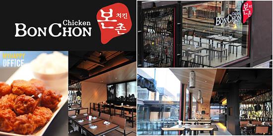 รับสมัคร งาน part time ร้านอาหาร Bonchon ชั่วโมงละ 40-45 บาท