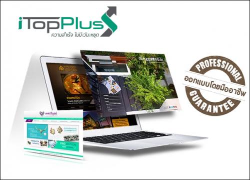 งาน part time : iTopPlus รับสมัคร พนักงานการตลาด หลายอัตรา