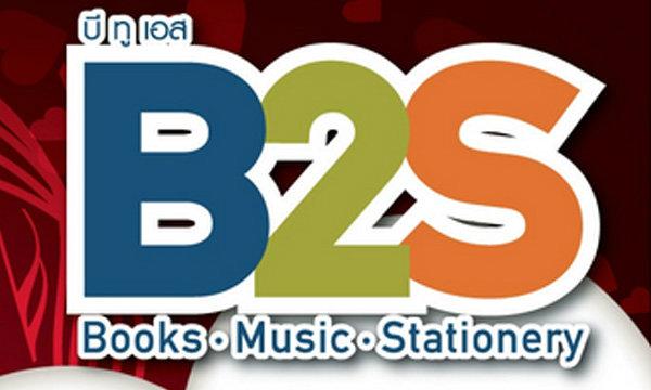 รับสมัครงาน part time B2S อยู่ประจำบูธ ที่เซ็นทรัลลาดพร้าว วันละ 480