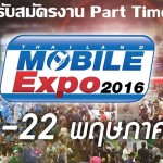 งาน part time Mobile Expo 2016