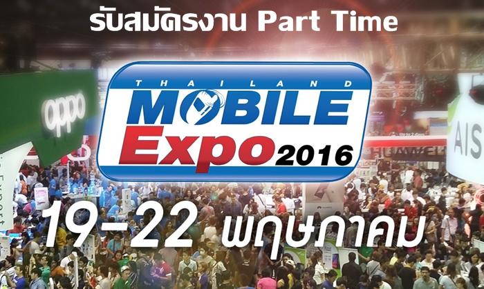 งาน part time Mobile Expo 2016 PC ดูแลลูกค้า วันละ 600 – 650 บาท