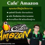 รับสมัครงาน part time ร้านกาแฟ Cafe' Amazon