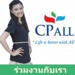 CP All รับสมัคร นักเรียน  นักศึกษาทำ งาน part time