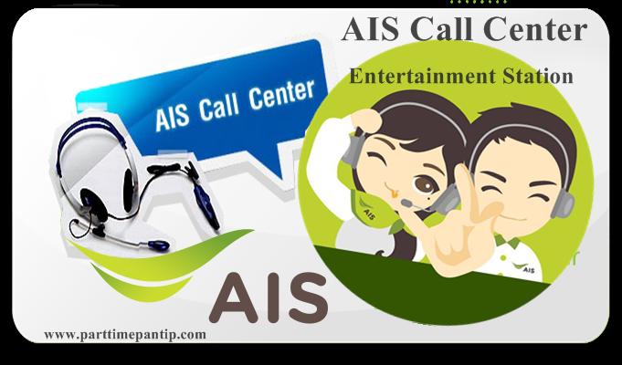งาน part time AIS รับ Call Center ประจำ Entertainment Station 50 บาท /ชม