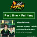 งาน Part time  Full time ร้านกาแฟ Amazon (อเมซอน) หลายอัตรา