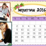 งาน part time นักศึกษาช่วงปิดเทอม (ประจำเดือน พฤษภาคม 2559)
