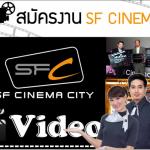 งาน part time โรงหนัง SF Cinema