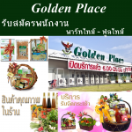 ร้าน Golden Place รับสมัครพนักงาน
