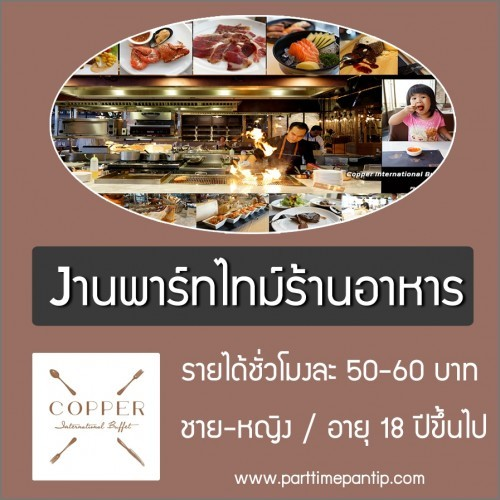 งานพาร์ทไทม์ร้านอาหาร (บริการลูกค้า) ชั่วโมงละ 50 – 60 บาท