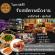 ร้านอาหาร EST.33 รับสมัครพนักงาน Part time วันละ 350+ /วัน