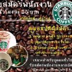 รับสมัครพนักงาน Full TimePart Time ร้านกาแฟสตาร์บัคส์ (Starbucks)