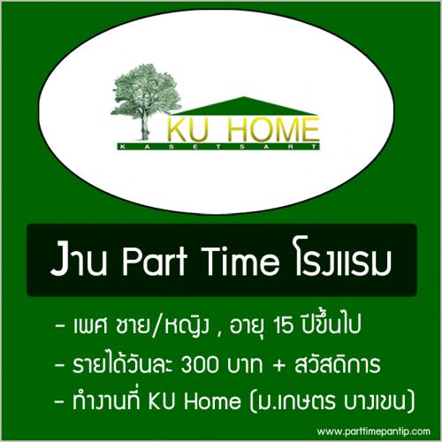 งาน Part Time โรงแรม KU Home (ม.เกษตร บางเขน)