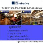 รับพนักงาน Part time ร้านหนังสือ Kinokuniya วันละ 400 บาท