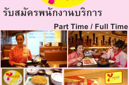 งาน Part time ร้านอาหารยาโยอิ รับสมัครพนักงาน ชั่วโมงละ 44-52 บาท