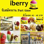 รับสมัครงาน Part time ร้านไอศครีม iberry