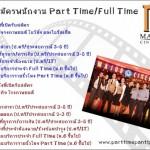 Major Cineplex รับสมัครพนักงาน Part TimeFull Time