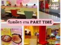 งานพาร์ทไทม์ ร้านอาหาร ยาโยอิ ชั่วโมงละ 44-52 บาท