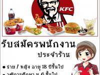 งาน Part time ร้านอาหาร KFC (ฝ่ายบริการ)