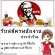 งาน Part time ร้านอาหาร KFC (ฝ่ายบริการ) ชั่วโมงละ 40 – 49 บาท