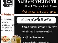 งานพาร์ทไทม์ ร้านอาหาร (Part time  Full time)