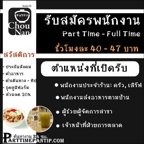 งานพาร์ทไทม์ ร้านอาหาร (Part time / Full time) ชั่วโมงละ 40 – 47 บาท