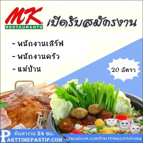 งาน Part time ร้านอาหาร MK พนักงานบริการ 20 อัตรา