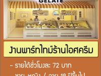 งาน Part time ร้าน Ice Cream Gelate ชั่วโมงละ 72 บาท