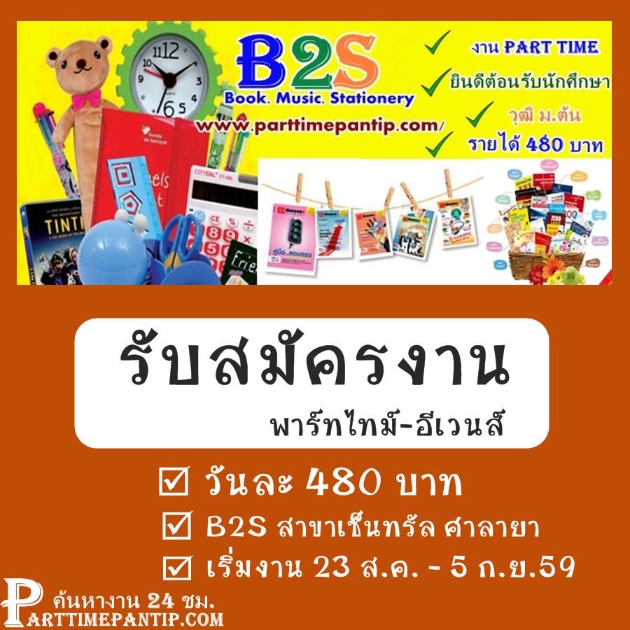 งาน Part time Event ร้านหลังสือ B2S วันละ 480 บาท