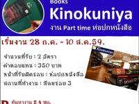 งาน part time ร้านหนังสือ Kinokuniya